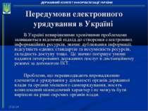 * Передумови електронного урядування в Україні В Україні невирішеними хронічн...