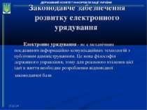 * Законодавче забезпечення розвитку електронного урядування Електронне урядув...