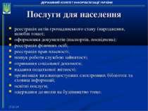* Послуги для населення реєстрація актів громадянського стану (народження, шл...