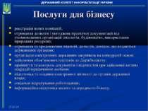 * Послуги для бізнесу реєстрація нових компаній; отримання дозволів і погодже...