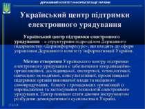 * Український центр підтримки електронного урядування Український центр підтр...