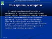 * Електронна демократія Суть електронної демократії зводиться до використання...