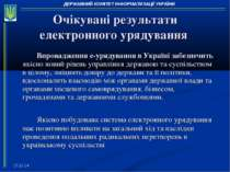 * Очікувані результати електронного урядування Впровадження е-урядування в Ук...