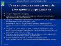 * Стан впровадження елементів електронного урядування створено Урядовий веб-п...