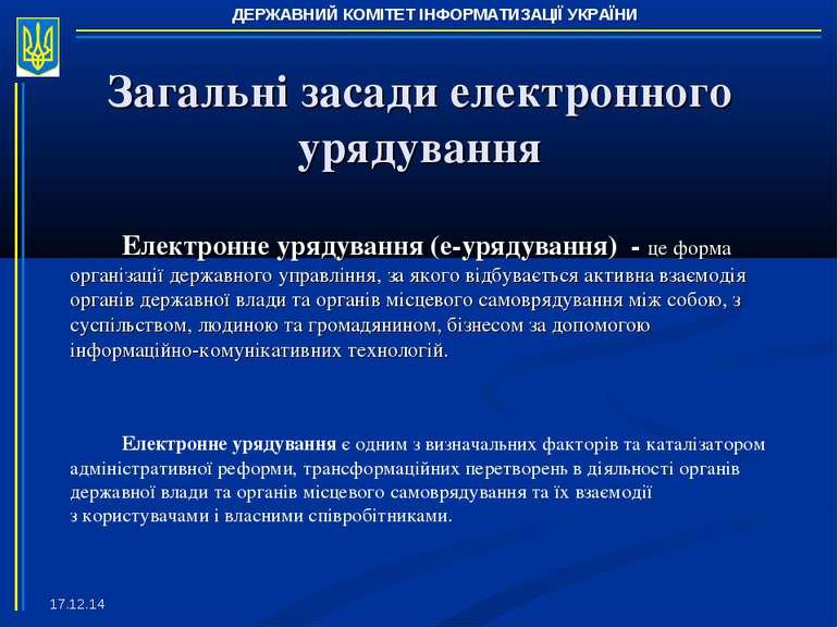 * Загальні засади електронного урядування Електронне урядування (е-урядування...