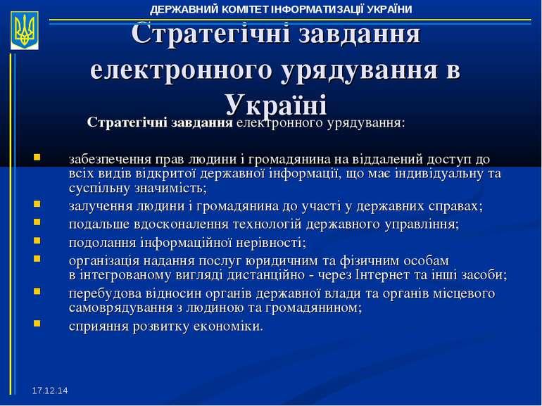 * Стратегічні завдання електронного урядування в Україні Стратегічні завдання...