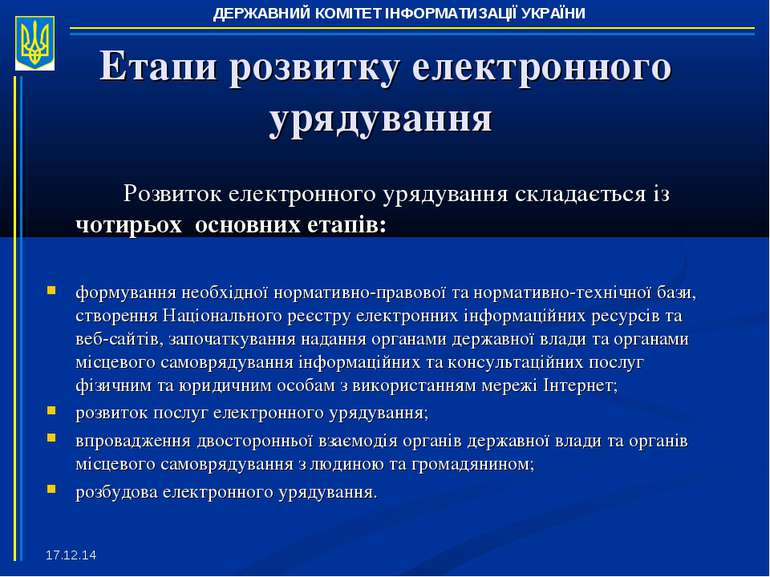 * Етапи розвитку електронного урядування Розвиток електронного урядування скл...