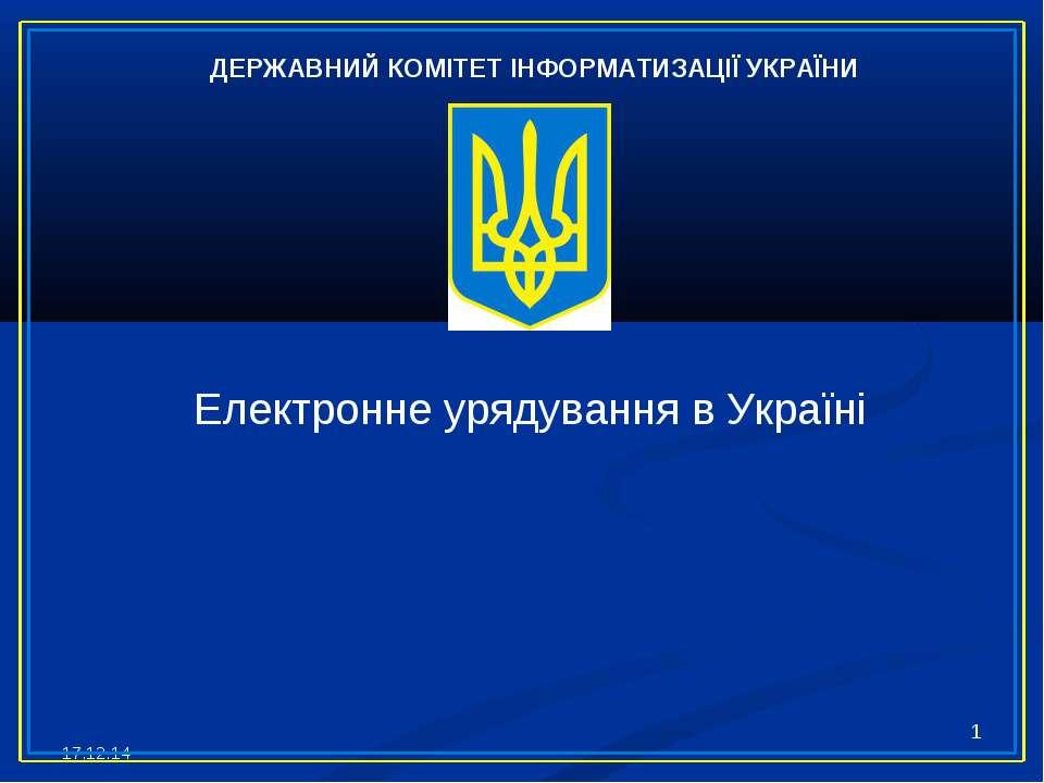 * * ДЕРЖАВНИЙ КОМІТЕТ ІНФОРМАТИЗАЦІЇ УКРАЇНИ Електронне урядування в Україні