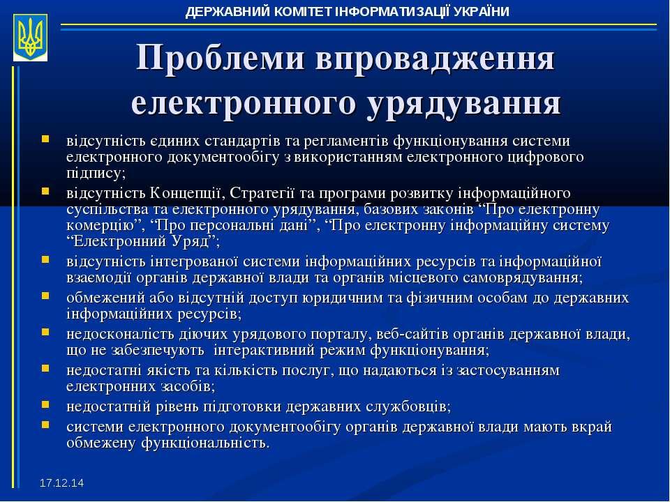 * Проблеми впровадження електронного урядування відсутність єдиних стандартів...