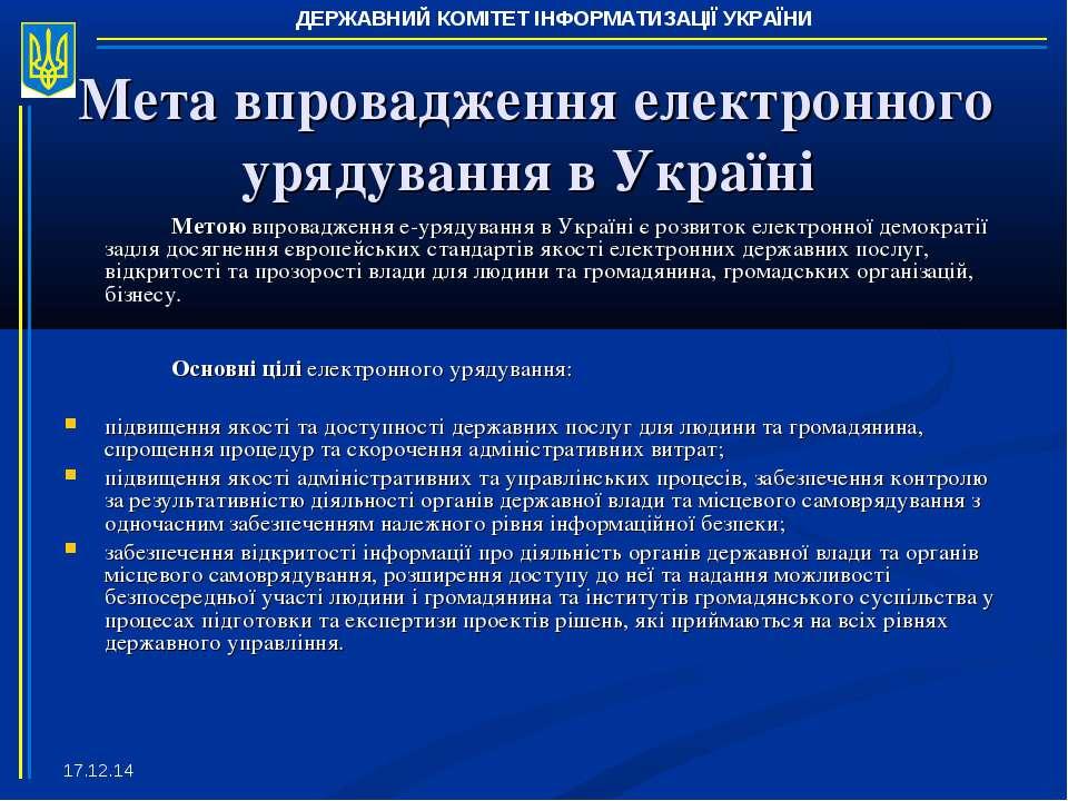 * Мета впровадження електронного урядування в Україні Метою впровадження е-ур...