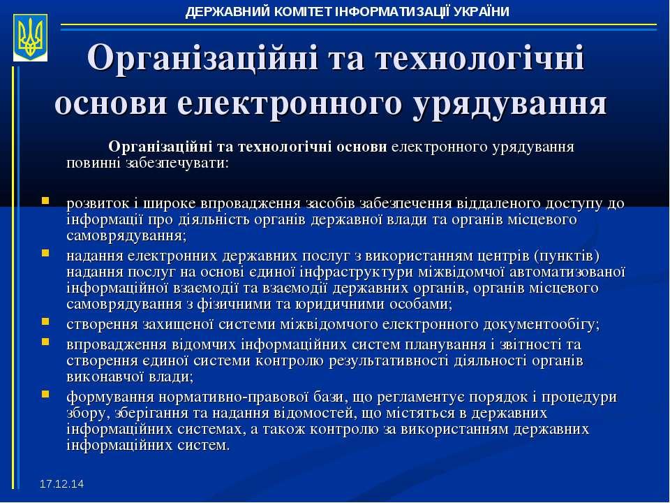 * Організаційні та технологічні основи електронного урядування Організаційні ...