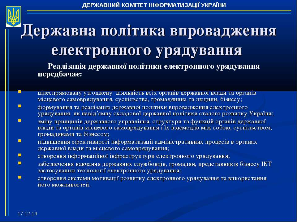 * Державна політика впровадження електронного урядування Реалізація державної...