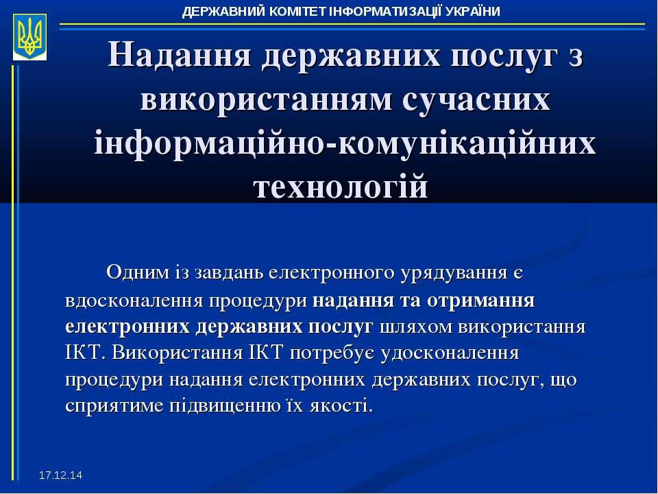 * Надання державних послуг з використанням сучасних інформаційно-комунікаційн...