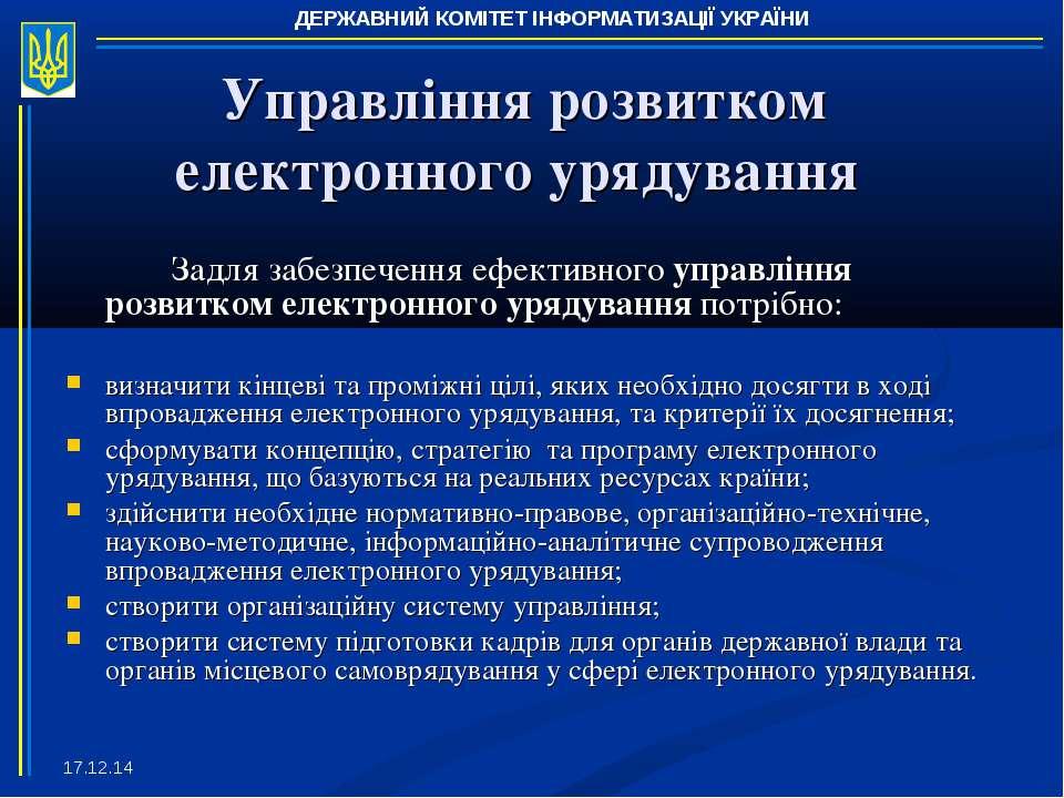* Управління розвитком електронного урядування Задля забезпечення ефективного...