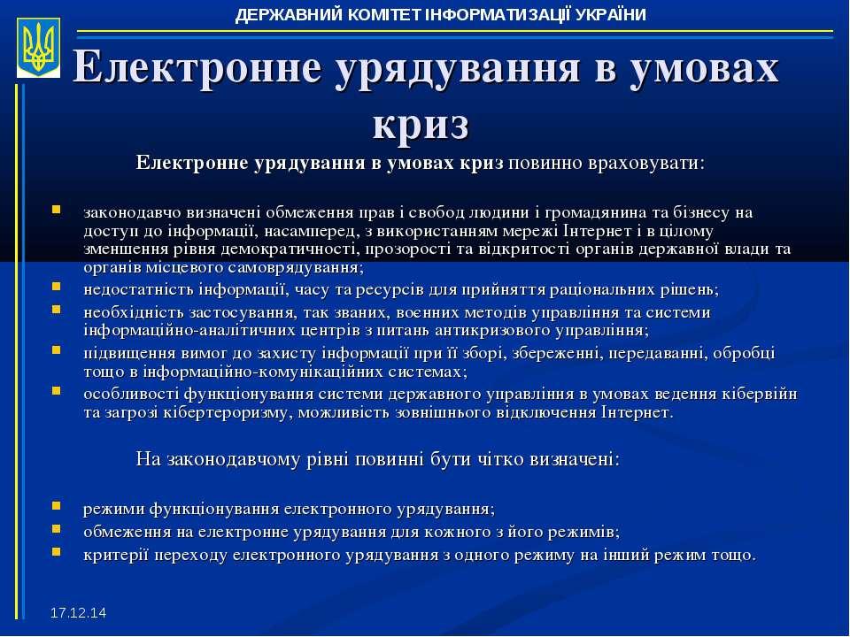* Електронне урядування в умовах криз Електронне урядування в умовах криз пов...