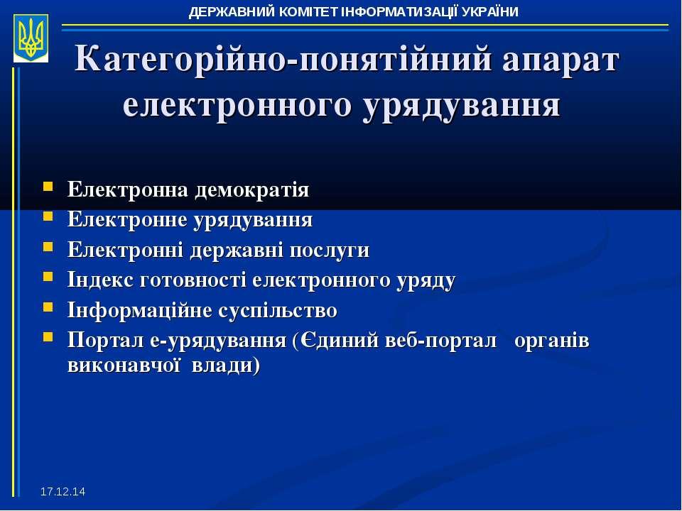 * Категорійно-понятійний апарат електронного урядування Електронна демократія...