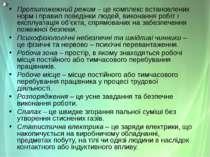 Протипожежний режим – це комплекс встановлених норм і правил поведінки людей,...