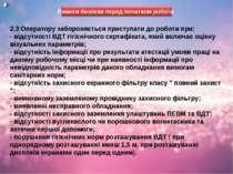 2.3 Оператору забороняється приступати до роботи при: - відсутності ВДТ гігіє...