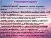 5.1. Оператор зобов'язаний: - в усіх випадках виявлення обривів дротів живлен...