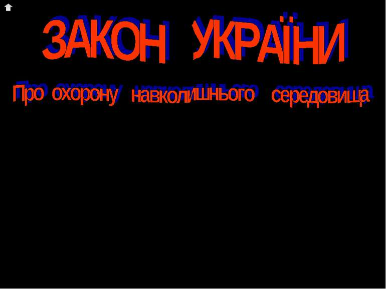 Від 25 червня 1991 року №1264 – XII,ВВР 1991,№ 41, ст. 546 із змінами і допов...