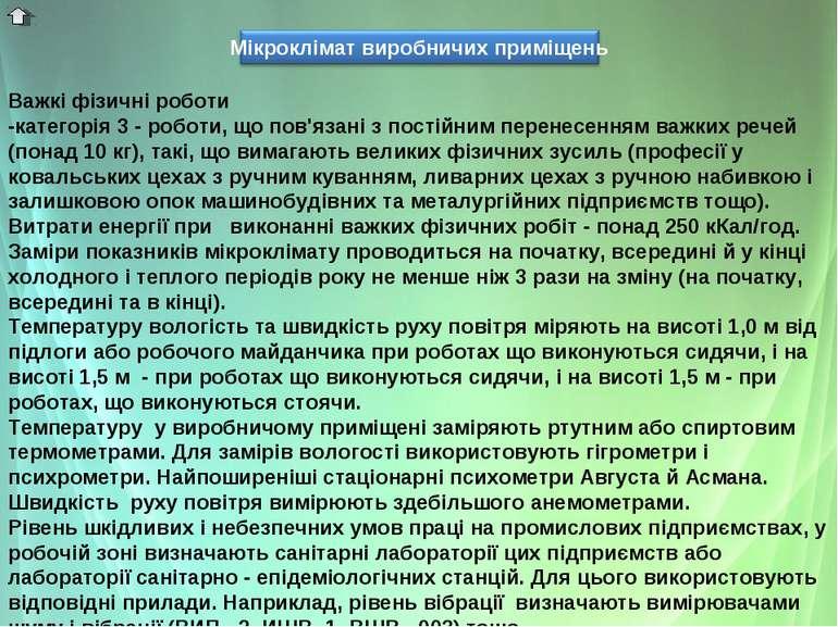 Важкі фізичні роботи -категорія 3 - роботи, що пов'язані з постійним перенесе...