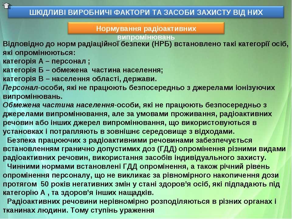 Відповідно до норм радіаційної безпеки (НРБ) встановлено такі категорії осіб,...