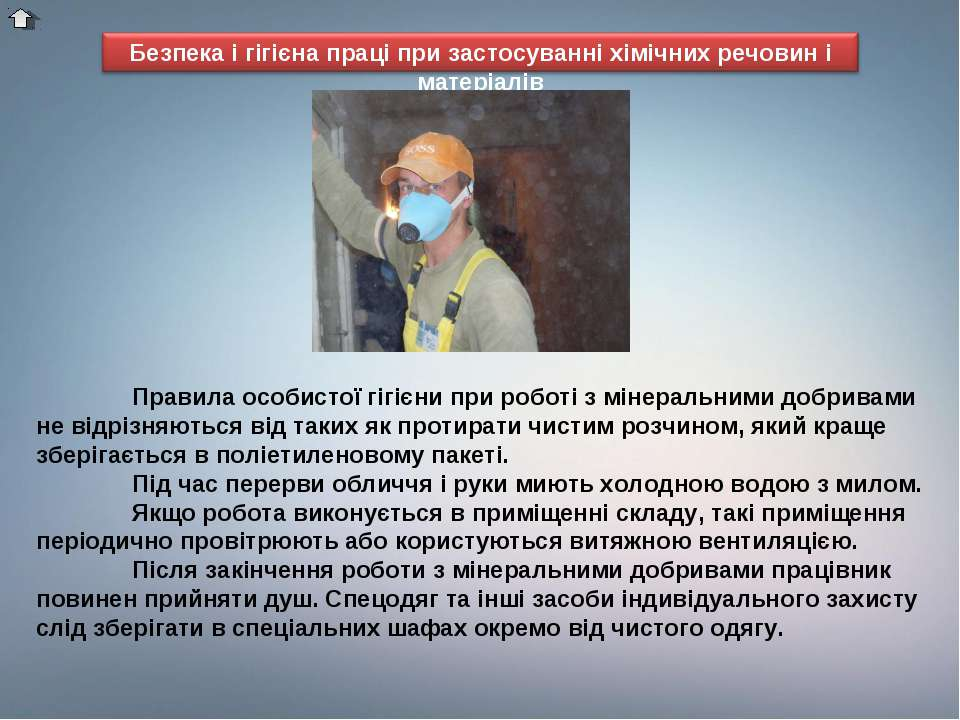 Правила особистої гігієни при роботі з мінеральними добривами не відрізняютьс...