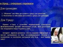 """Для громадян: е-Уряд : очікувані переваги 1. """"Фізична"""" постійна доступність у..."""