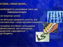 е-Уряд : перші кроки... необхідність розуміння того, що інформатизація: * не ...