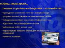 ...галузеві та регіональні ініціативи – поточний стан: е-Уряд : перші кроки.....