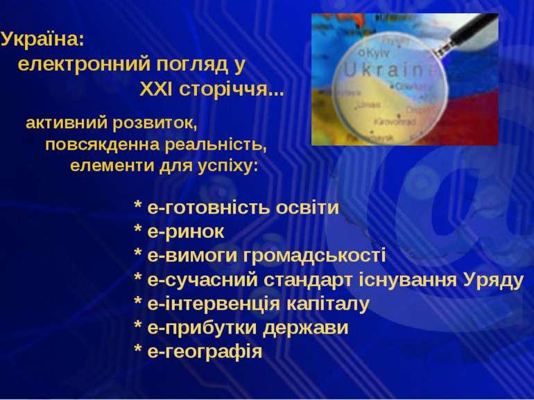 Україна: електронний погляд у ХХІ сторіччя... активний розвиток, повсякденна ...