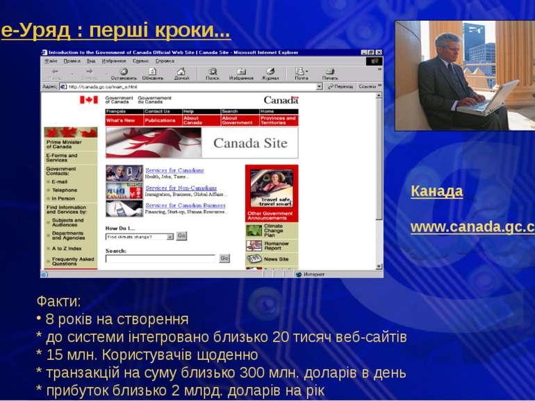 е-Уряд : перші кроки... Факти: 8 років на створення * до системи інтегровано ...