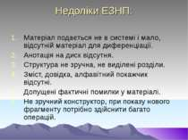 Недоліки ЕЗНП: Матеріал подається не в системі і мало, відсутній матеріал для...