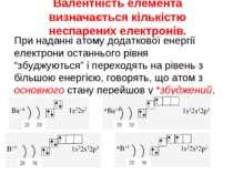 Валентність елемента визначається кількістю неспарених електронів. При наданн...