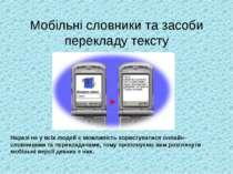 Мобільні словники та засоби перекладу тексту Наразі не у всіх людей є можливі...