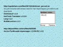 http://rapidshare.com/files/58730218/slovari_pervod.rar За цим посиланням мож...
