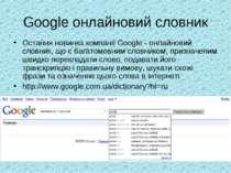 Google онлайновий словник Остання новинка компанії Google - онлайновий словни...