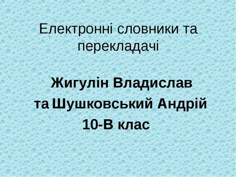 Електронні словники та перекладачі Жигулін Владислав та Шушковський Андрій 10...