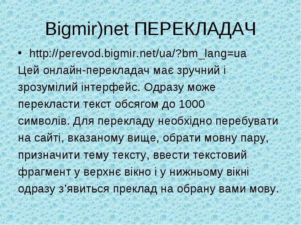 Bigmir)net ПЕРЕКЛАДАЧ http://perevod.bigmir.net/ua/?bm_lang=ua Цей онлайн-пер...