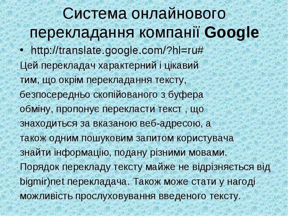 Система онлайнового перекладання компанії Google http://translate.google.com/...