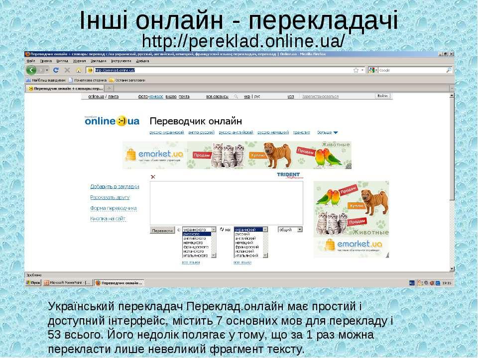 http://pereklad.online.ua/ Український перекладач Переклад.онлайн має простий...