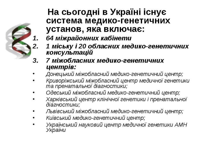 На сьогодні в Україні існує система медико-генетичних установ, яка включає: 6...