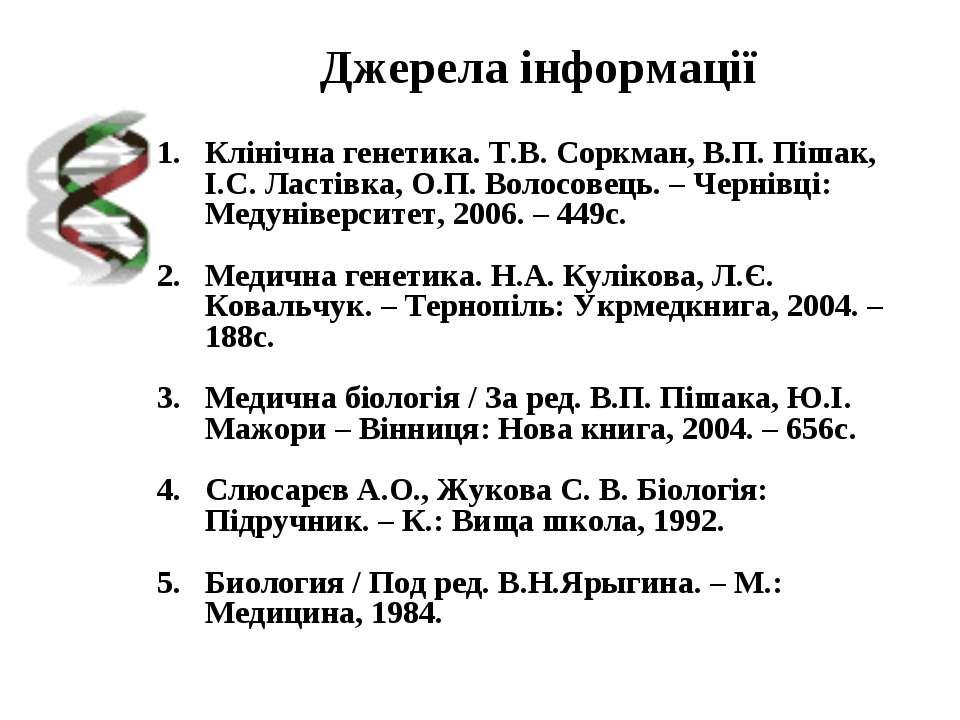 Джерела інформації Клінічна генетика. Т.В. Соркман, В.П. Пішак, І.С. Ластівка...