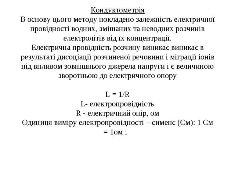 Кондуктометрія В основу цього методу покладено залежність електричної провідн...