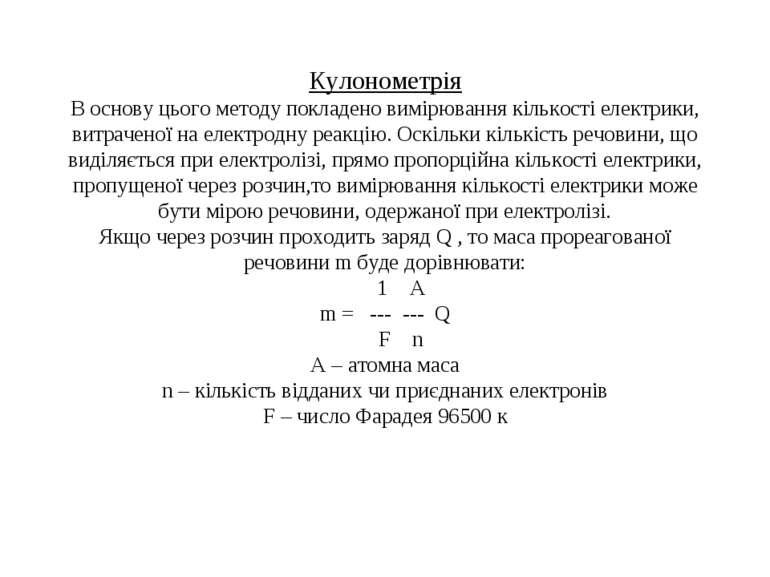 Кулонометрія В основу цього методу покладено вимірювання кількості електрики,...