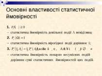 Основні властивості статистичної ймовірності