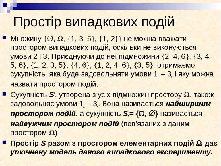 Простір випадкових подій Множину , , 1, 3, 5 , 1, 2 не можна вважати просторо...