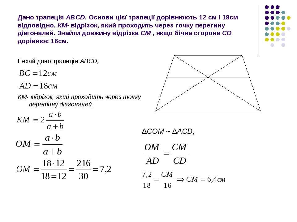 Дано трапеція ABCD. Основи цієї трапеції дорівнюють 12 см і 18см відповідно. ...