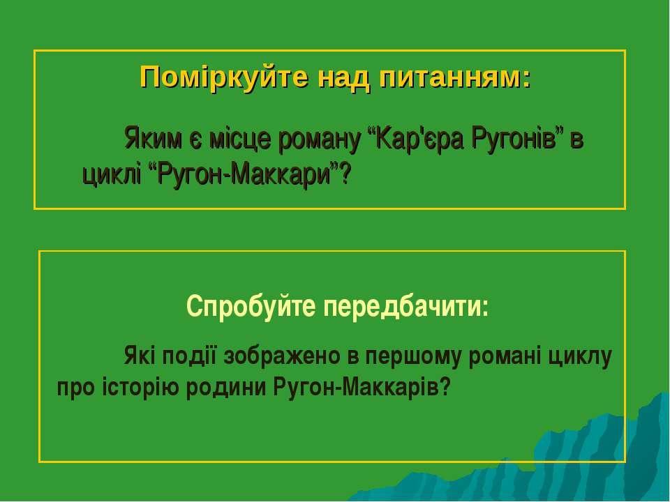 """Поміркуйте над питанням: Яким є місце роману """"Кар'єра Ругонів"""" в циклі """"Ругон..."""