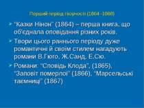 """Перший період творчості (1864 -1868) """"Казки Нінон"""" (1864) – перша книга, що о..."""